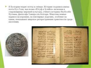 В Булгарии творят поэты и учёные. История сохранила имена поэта Кул Гали, чья