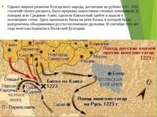 Однако мирное развитие булгарского народа, достигшее на рубеже XII – XIII сто