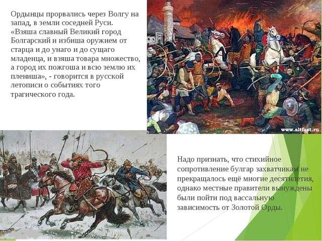 Ордынцы прорвались через Волгу на запад, в земли соседней Руси. «Взяша славны...