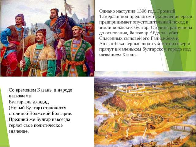 Однако наступил 1396 год. Грозный Тамерлан под предлогом искоренения ереси пр...