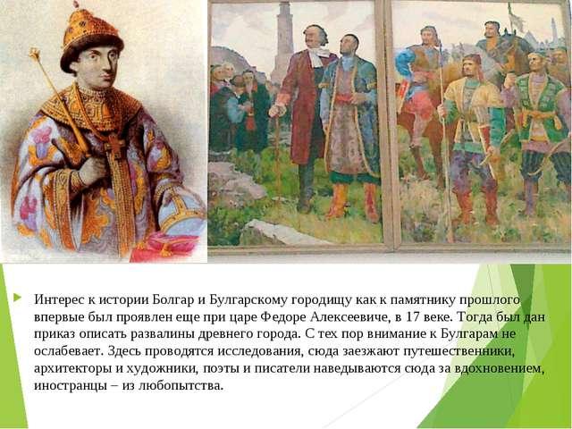 Интерес к истории Болгар и Булгарскому городищу как к памятнику прошлого впер...