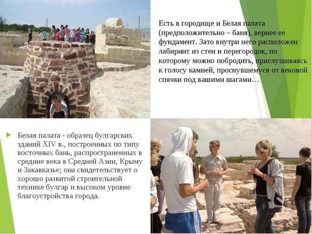 Белая палата - образец булгарских зданий XIV в., построенных по типу восточны...