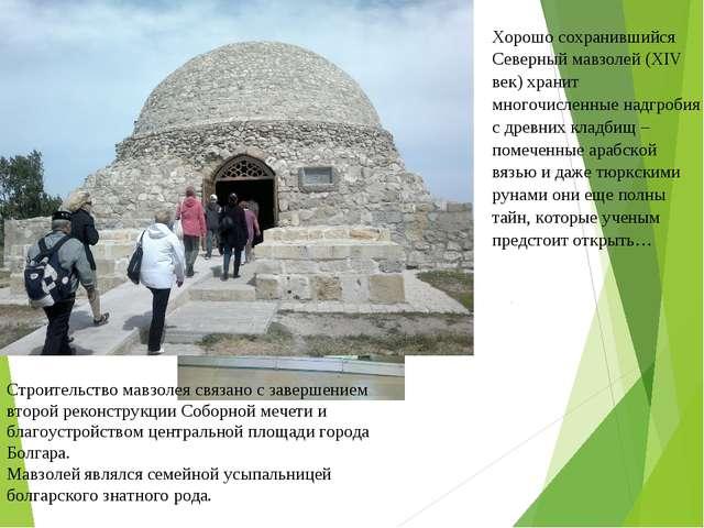 Хорошо сохранившийся Северный мавзолей (XIV век) хранит многочисленные надгро...