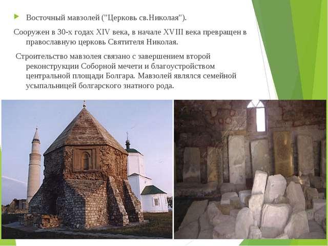 """Восточный мавзолей (""""Церковь св.Николая""""). Сооружен в 30-х годах XIV века, в..."""