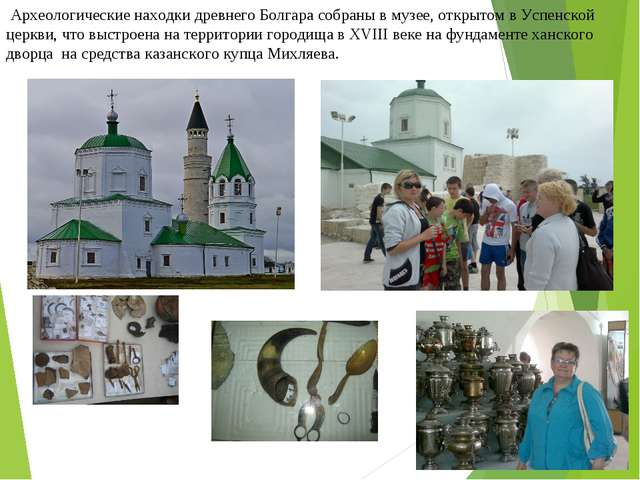 Археологические находки древнего Болгара собраны в музее, открытом в Успенск...