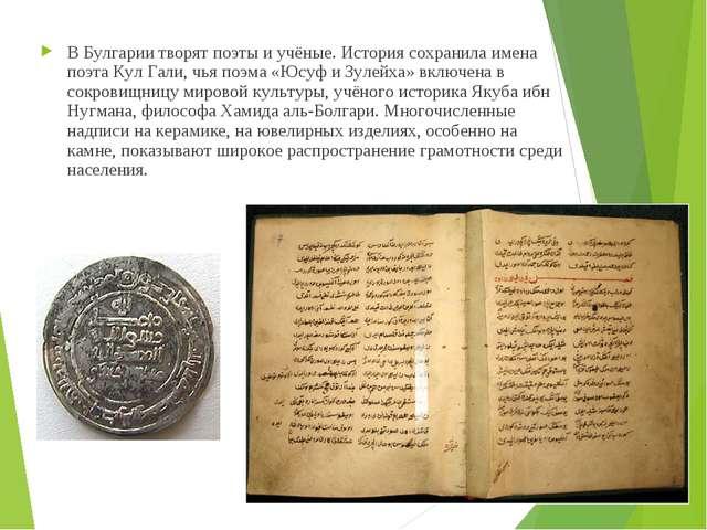 В Булгарии творят поэты и учёные. История сохранила имена поэта Кул Гали, чья...