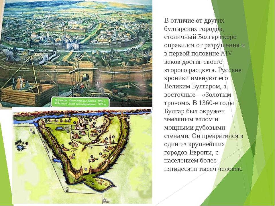В отличие от других булгарских городов, столичный Болгар скоро оправился от р...