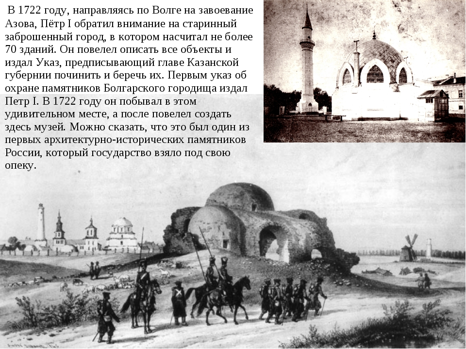 В 1722 году, направляясь по Волге на завоевание Азова, Пётр I обратил вниман...