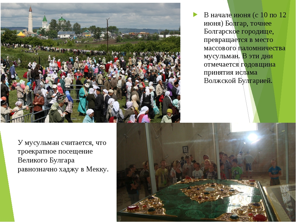 В начале июня (c 10 по 12 июня) Болгар, точнее Болгарское городище, превращае...