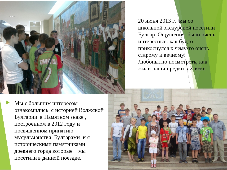 Мы с большим интересом ознакомились с историей Волжской Булгарии в Памятном з...