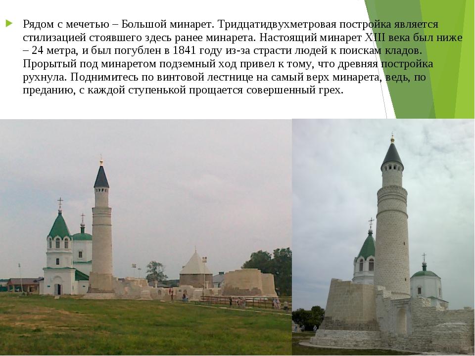 Рядом с мечетью – Большой минарет. Тридцатидвухметровая постройка является ст...