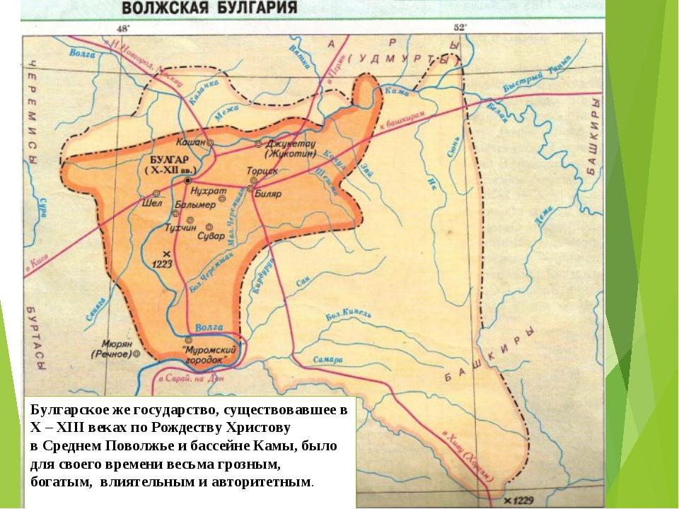 Булгарское же государство, существовавшее в X – XIII веках по Рождеству Христ...