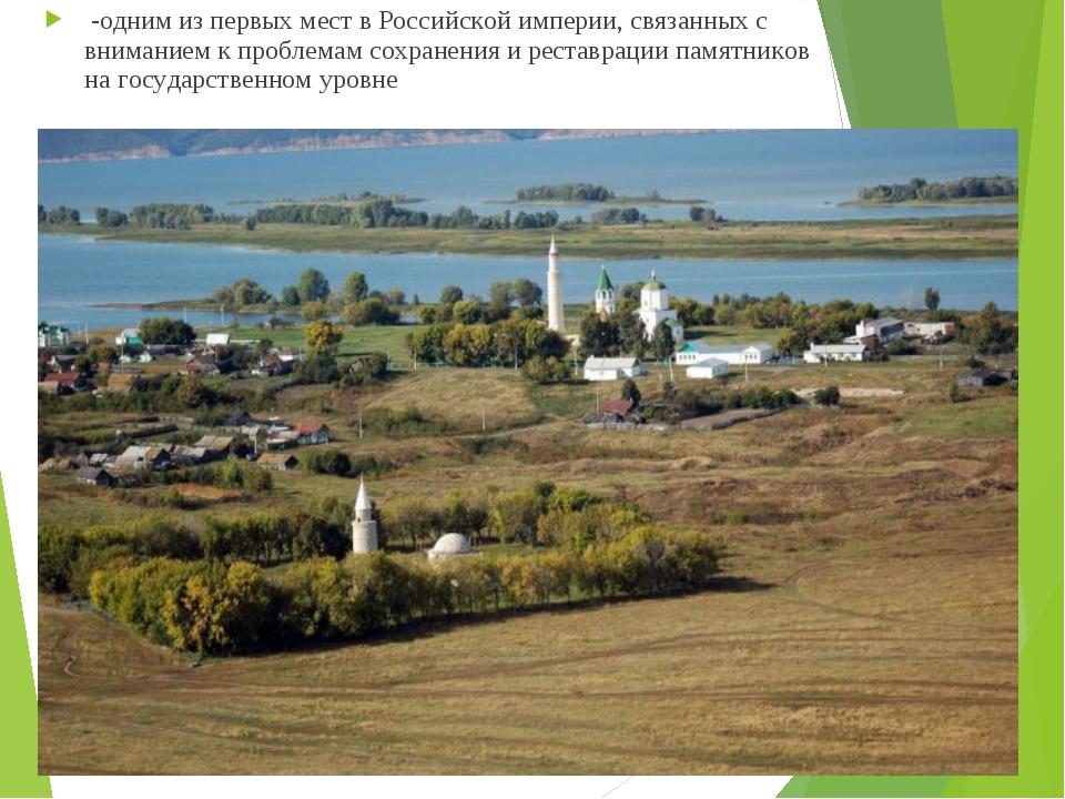 -одним из первых мест в Российской империи, связанных с вниманием к проблема...
