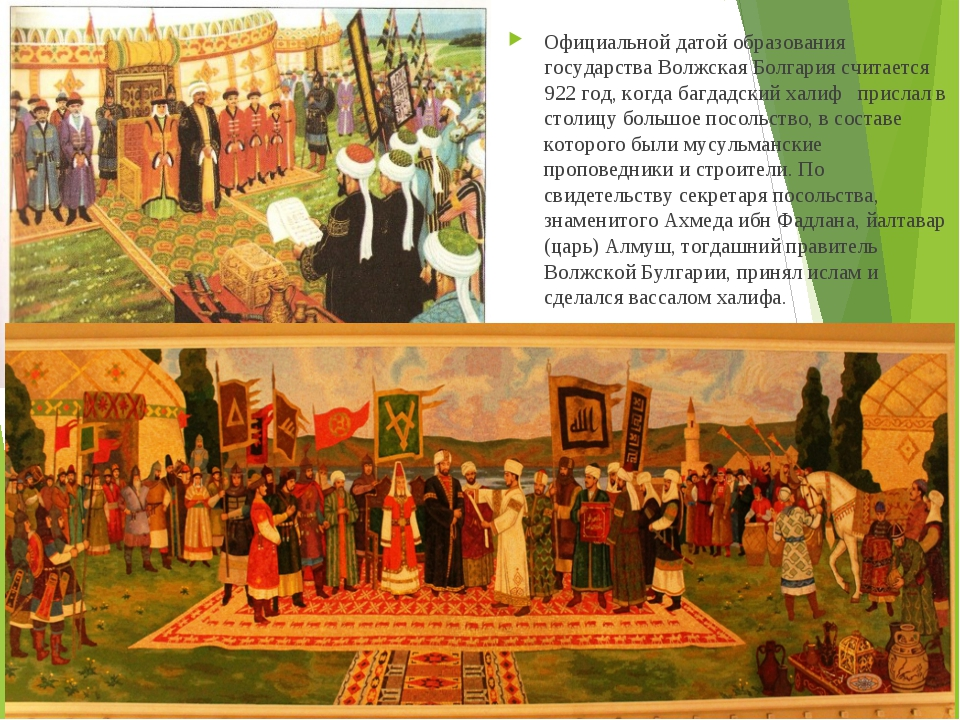 Официальной датой образования государства Волжская Болгария считается 922 год...