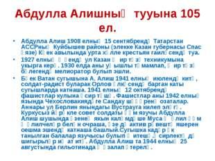 Абдулла Алишның тууына 105 ел. Абдулла Алиш 1908 елның 15 сентябрендә Татарст