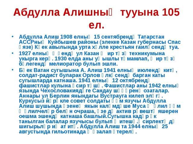 Абдулла Алишның тууына 105 ел. Абдулла Алиш 1908 елның 15 сентябрендә Татарст...