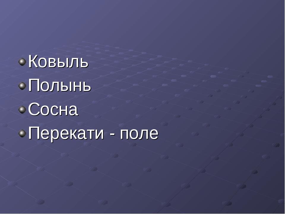 Ковыль Полынь Сосна Перекати - поле