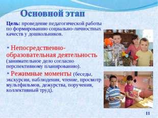 Цель: проведение педагогической работы по формированию социально-личностных