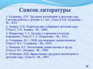 1. Куцакова, Л.В. Трудовое воспитание в детском саду. Система работы с детьми