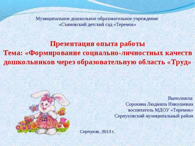 Муниципальное дошкольное образовательное учреждение «Съяновский детский сад «...