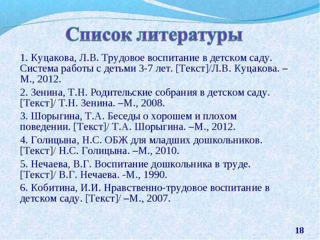 1. Куцакова, Л.В. Трудовое воспитание в детском саду. Система работы с детьми...