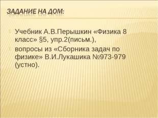 Учебник А.В.Перышкин «Физика 8 класс» §5, упр.2(письм.), вопросы из «Сборника