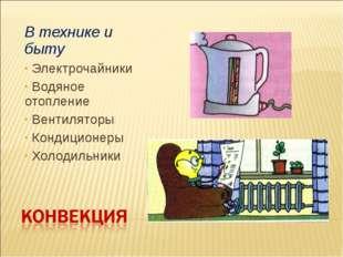 В технике и быту Электрочайники Водяное отопление Вентиляторы Кондиционеры Хо