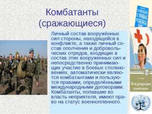 Комбатанты (сражающиеся) Личный состав вооружённых сил стороны, находящейся в