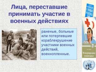 Лица, переставшие принимать участие в военных действиях раненые, больные или