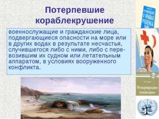 Потерпевшие кораблекрушение военнослужащие и гражданские лица, подвергающиеся