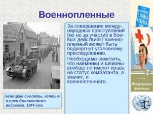 Военнопленные участники военных действий, захваченные в плен неприятельской с