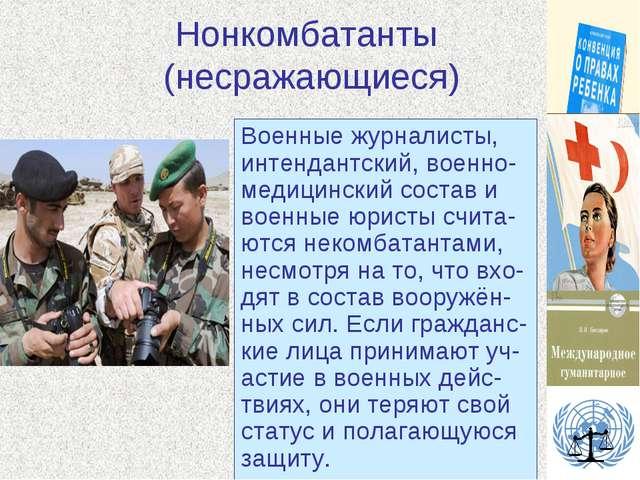 Нонкомбатанты (несражающиеся) Военные журналисты, интендантский, военно-медиц...