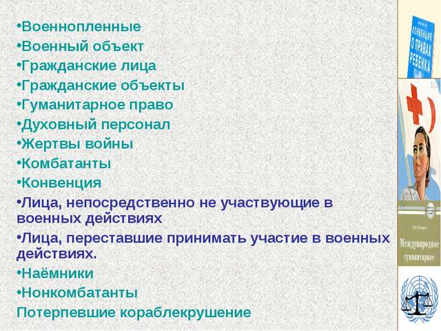 Военнопленные Военный объект Гражданские лица Гражданские объекты Гуманитарно...
