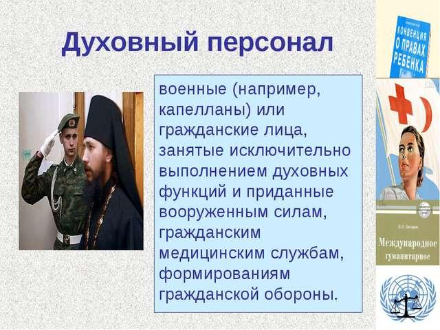 Духовный персонал военные (например, капелланы) или гражданские лица, занятые...