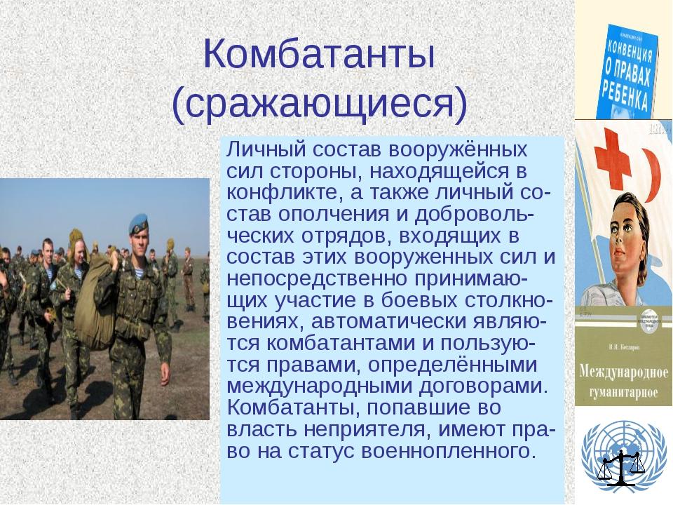 Комбатанты (сражающиеся) Личный состав вооружённых сил стороны, находящейся в...