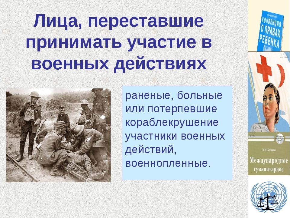Лица, переставшие принимать участие в военных действиях раненые, больные или...