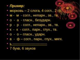 Пример: морковь – 2 слога, 4 согл., 2 гл. м - м - согл., непарн., зв., тв. о