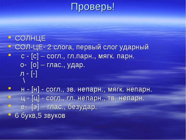 Проверь! СОЛНЦЕ СОЛ-ЦЕ- 2 слога, первый слог ударный с - [с] – согл., гл.парн...