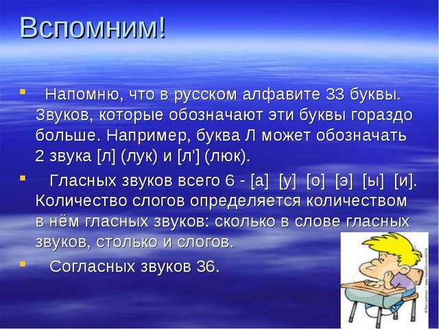 Вспомним!  Напомню, что в русском алфавите 33 буквы. Звуков, которые обознач...