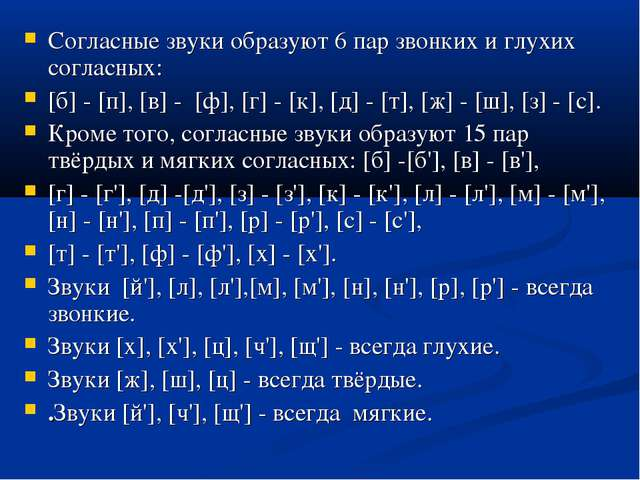 Согласные звуки образуют 6 пар звонких и глухих согласных: [б] - [п], [в] - ...