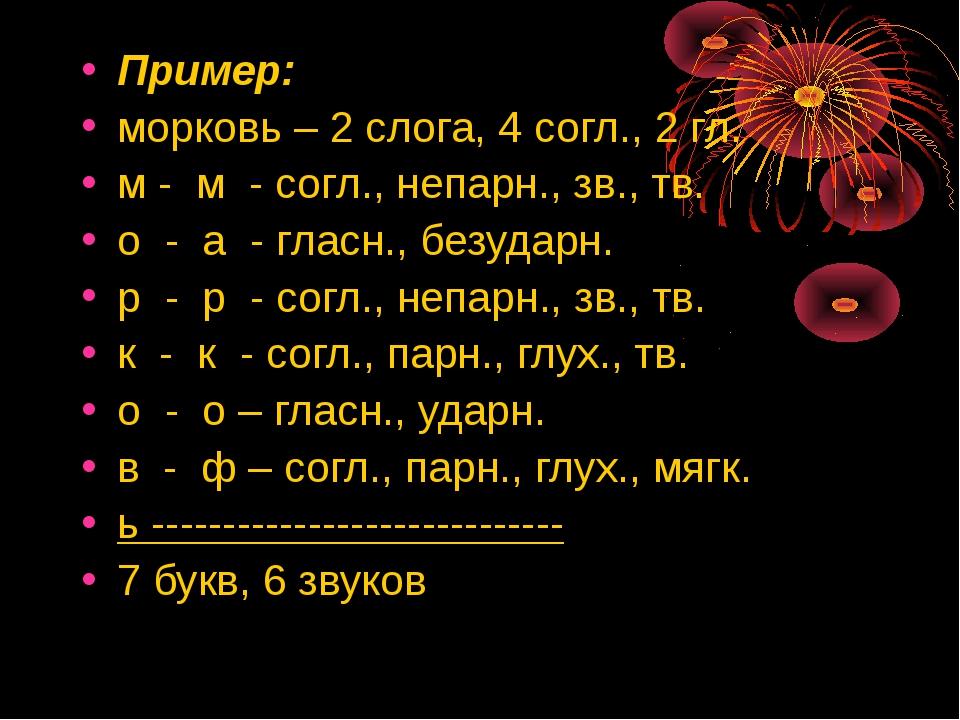 Пример: морковь – 2 слога, 4 согл., 2 гл. м - м - согл., непарн., зв., тв. о...