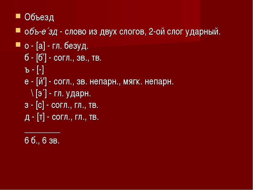 Объезд объ-е´зд- слово из двух слогов, 2-ой слог ударный. о - [a] - гл. без...
