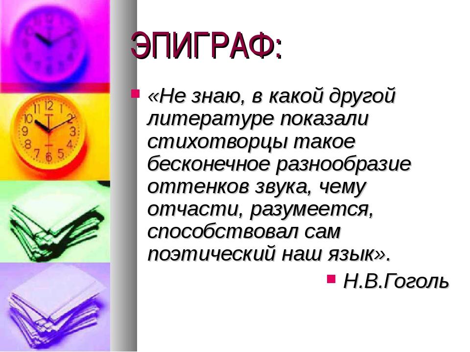 ЭПИГРАФ: «Не знаю, в какой другой литературе показали стихотворцы такое беско...