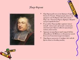 Пьер Ферма Пьер Ферма родился на юге Франции в городке Бомон-де-Ломань. Метри