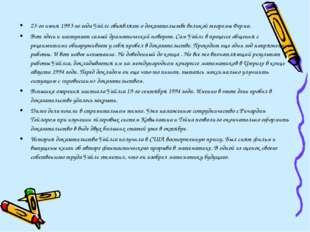 23-го июня 1993-го года Уайлс объявляет о доказательстве великой теоремы Фер
