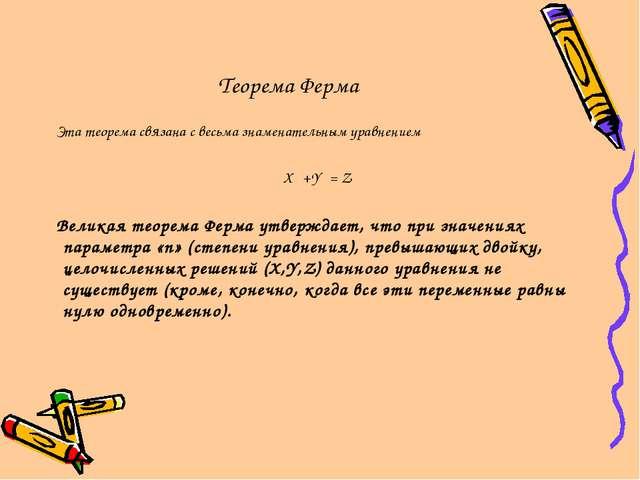Теорема Ферма Эта теорема связана с весьма знаменательным уравнением Xⁿ +Yⁿ =...
