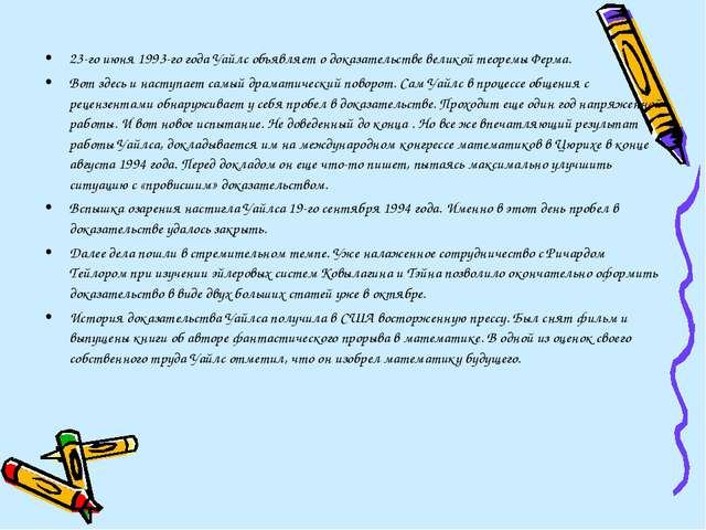 23-го июня 1993-го года Уайлс объявляет о доказательстве великой теоремы Фер...
