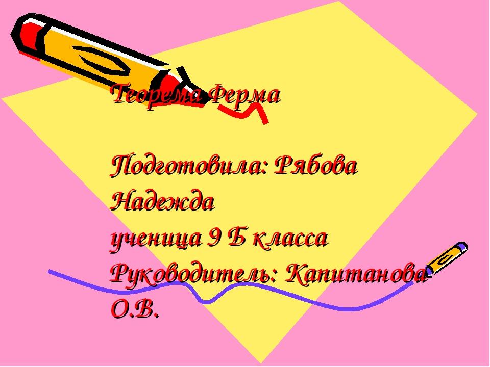 Теорема Ферма Подготовила: Рябова Надежда ученица 9 Б класса Руководитель: К...