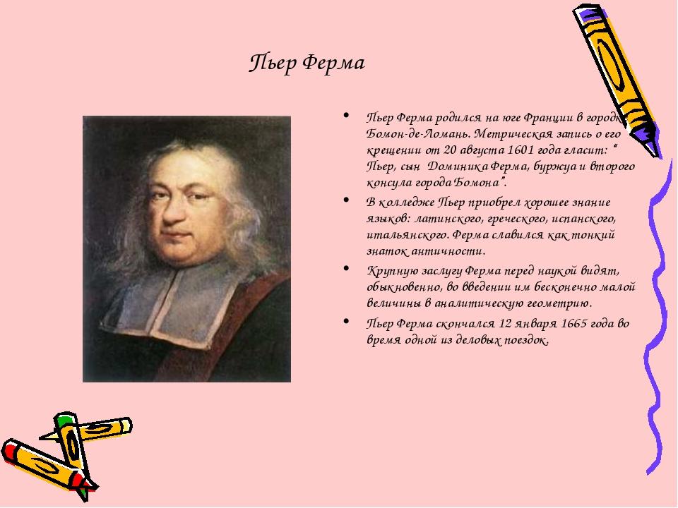 Пьер Ферма Пьер Ферма родился на юге Франции в городке Бомон-де-Ломань. Метри...