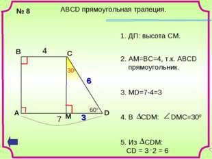 A В С D № 8 4 7 ? М 4 3 6 600 АВСD прямоугольная трапеция. ДП: высота СМ. 3.